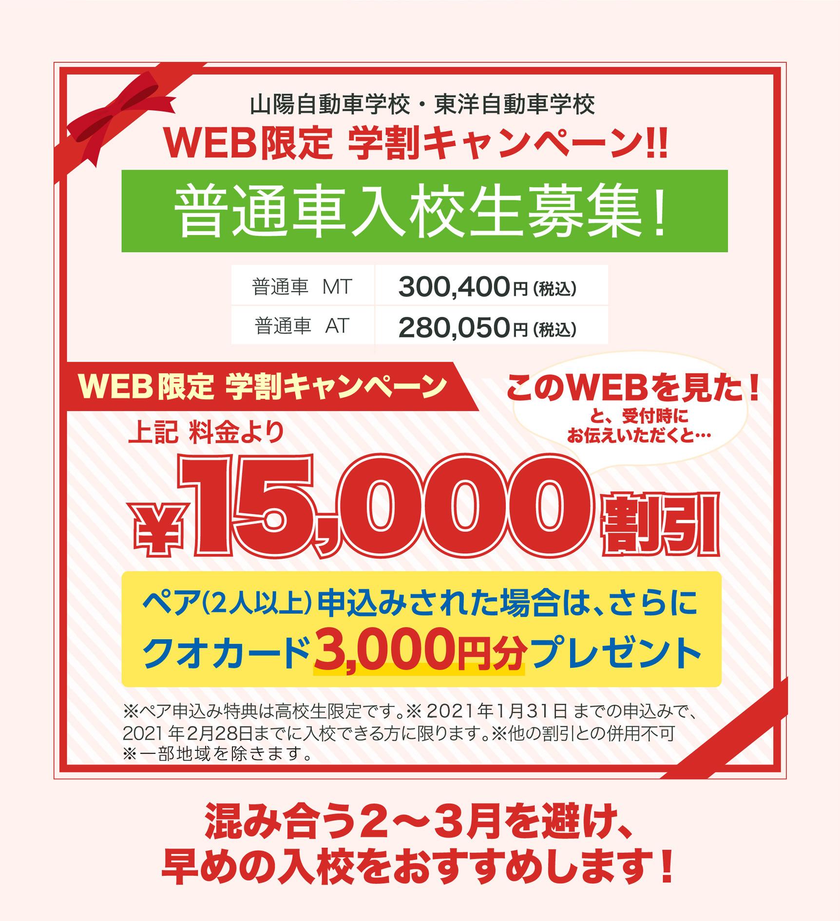 山陽自動車学校・東洋自動車学校 WEB限定 学割キャンペーン!![普通車入校生募集!]