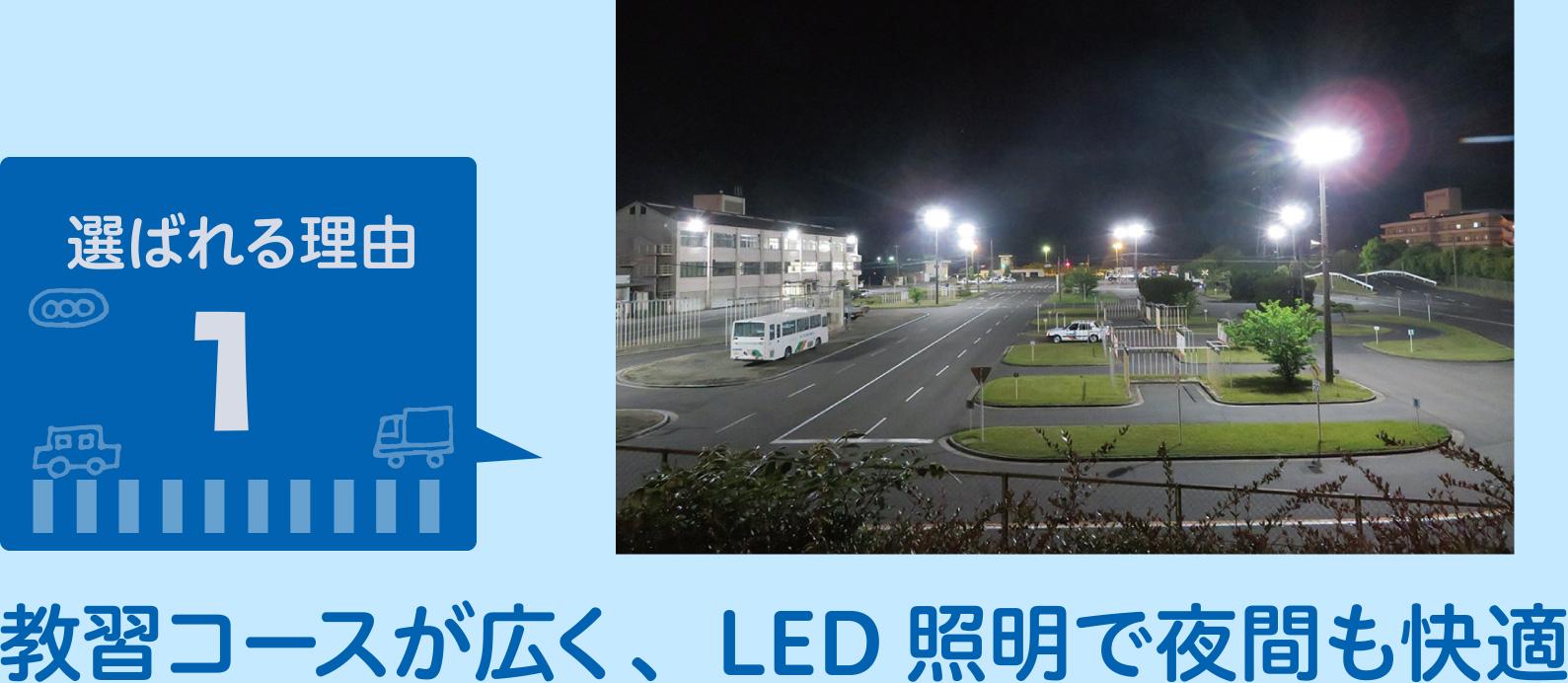 選ばれる理由1.教習コースが広く、LED照明で夜間も快適