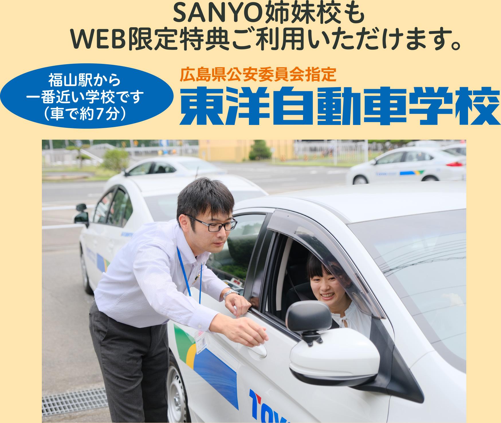 SANYO姉妹校もWEB限定特典ご利用いただけます。東洋自動車学校