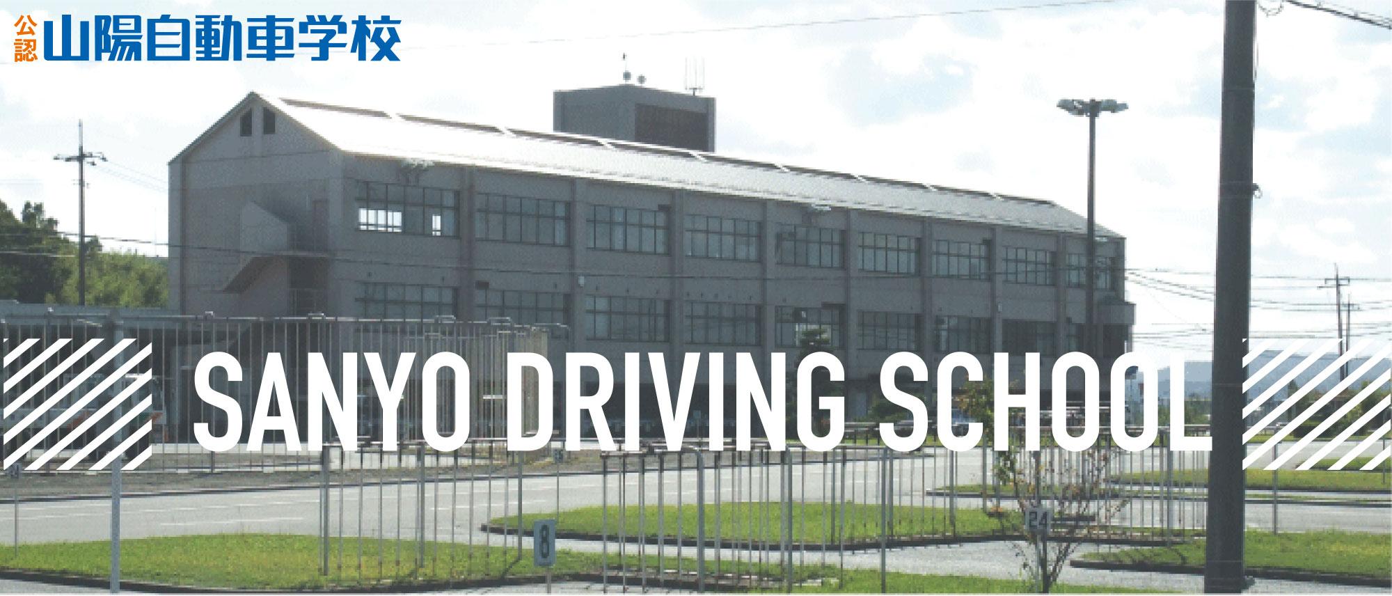 山陽自動車学校