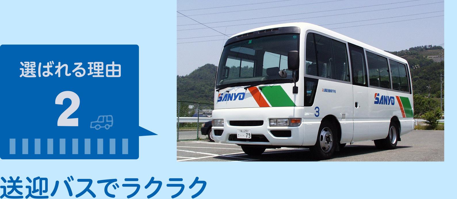 選ばれる理由2.送迎バスでラクラク