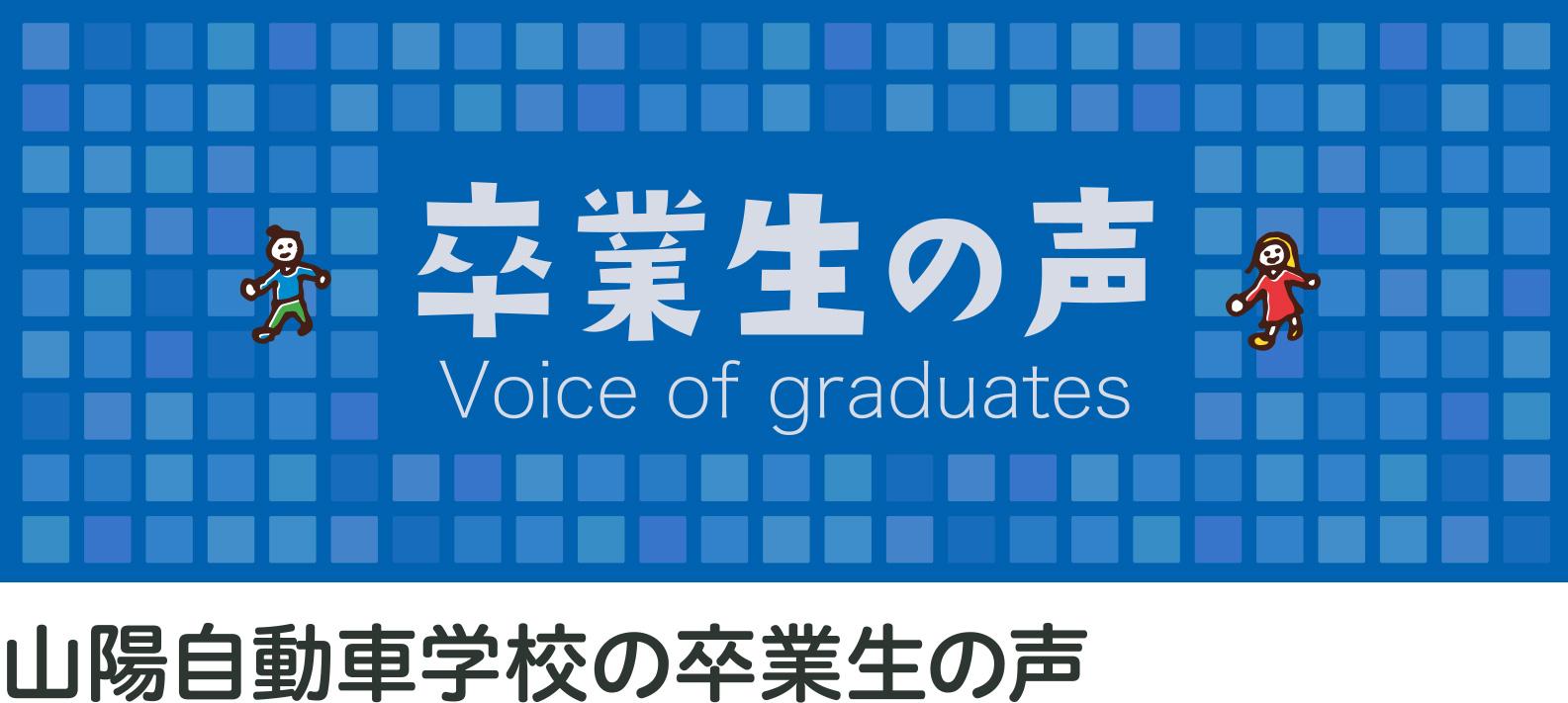 卒業生の声 - 山陽自動車学校の卒業生の声