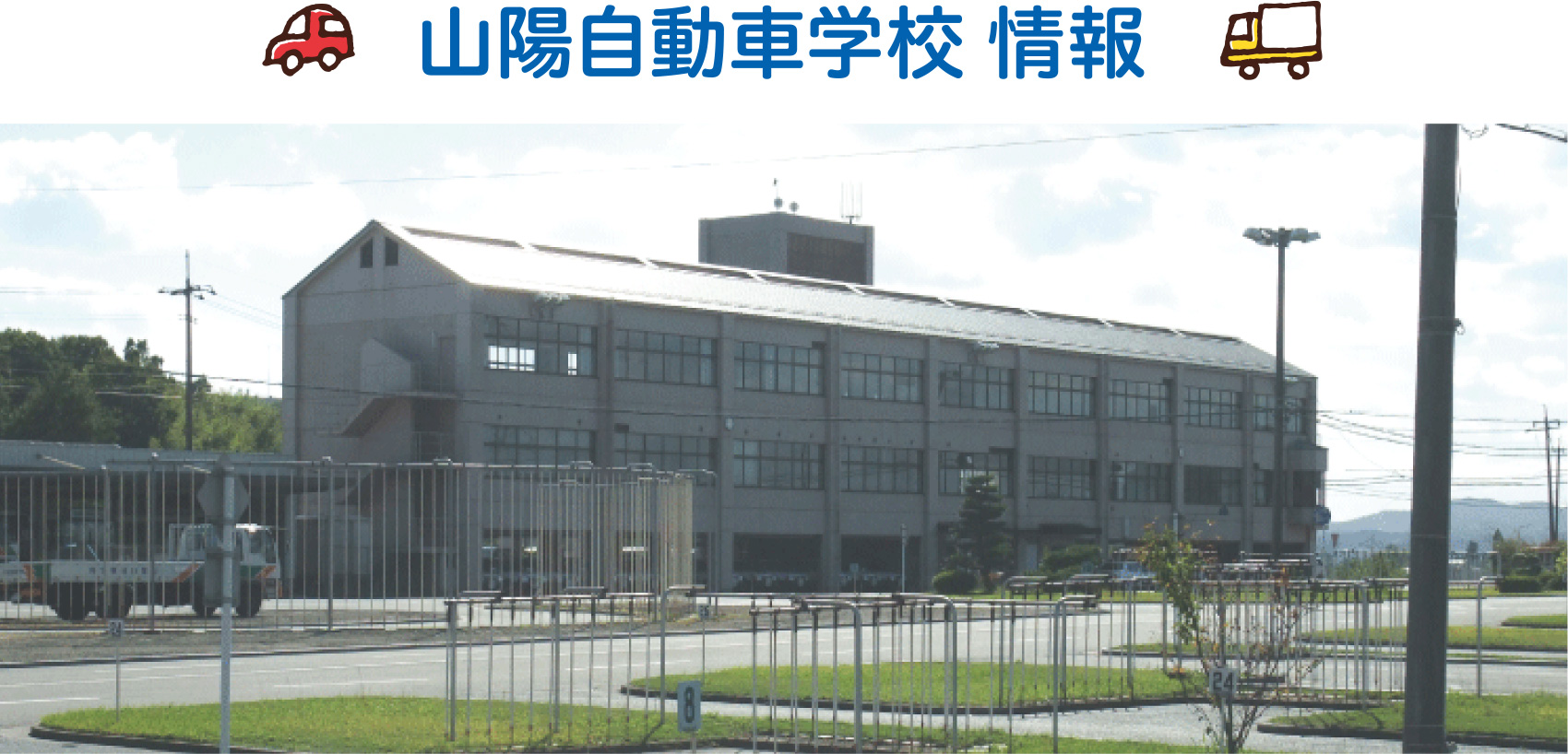 山陽自動車学校 情報